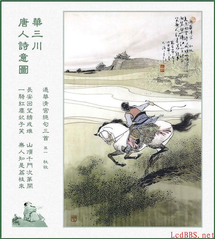 华三川.唐人诗意图.09.jpg