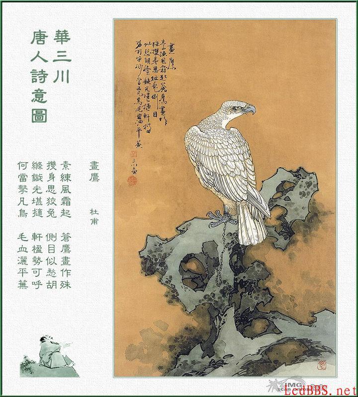 华三川.唐人诗意图.14.jpg