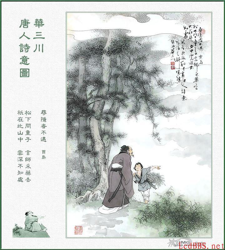 华三川.唐人诗意图.16.jpg