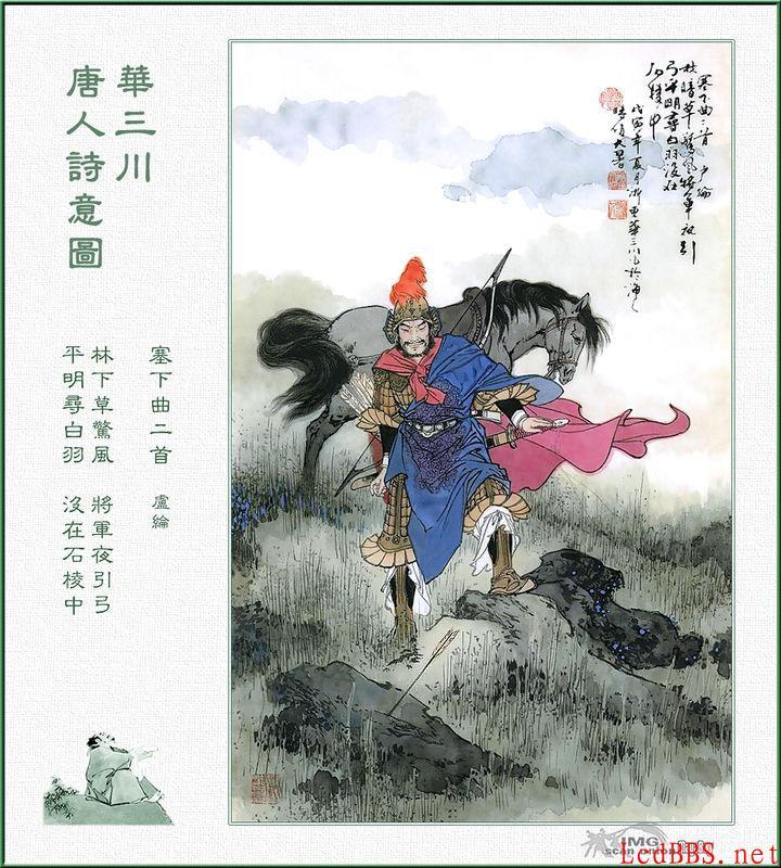 华三川.唐人诗意图.29.jpg