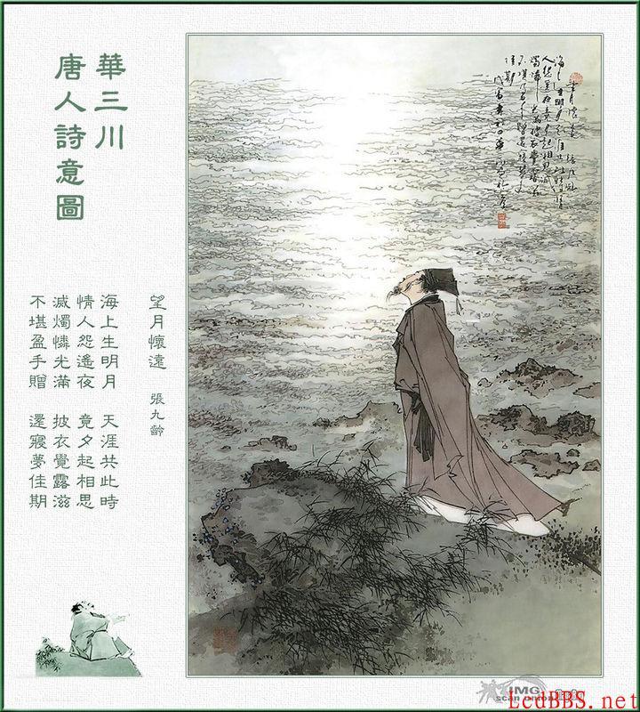 华三川.唐人诗意图.45.jpg