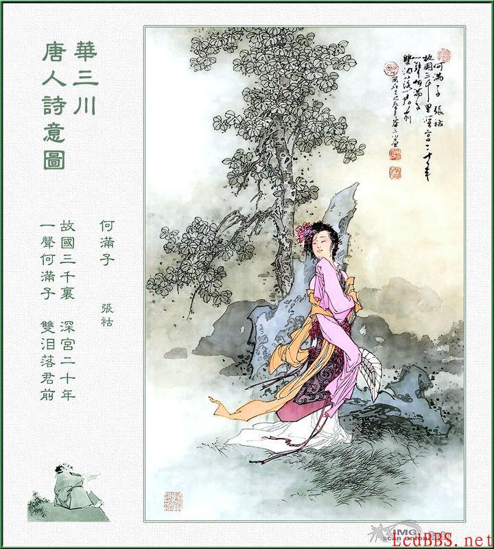 华三川.唐人诗意图.43.jpg