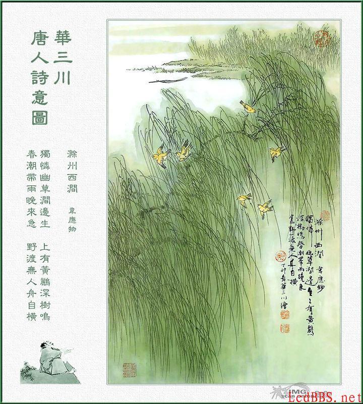 华三川.唐人诗意图.23.jpg