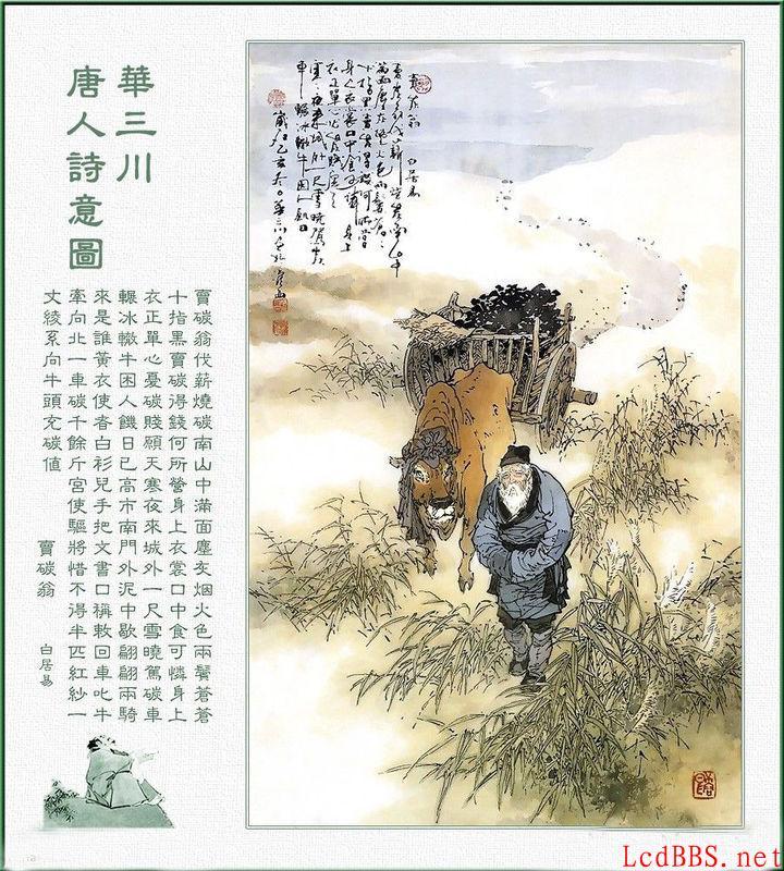 华三川.唐人诗意图.08.jpg