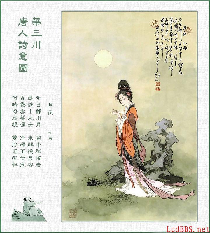 华三川.唐人诗意图.11.jpg