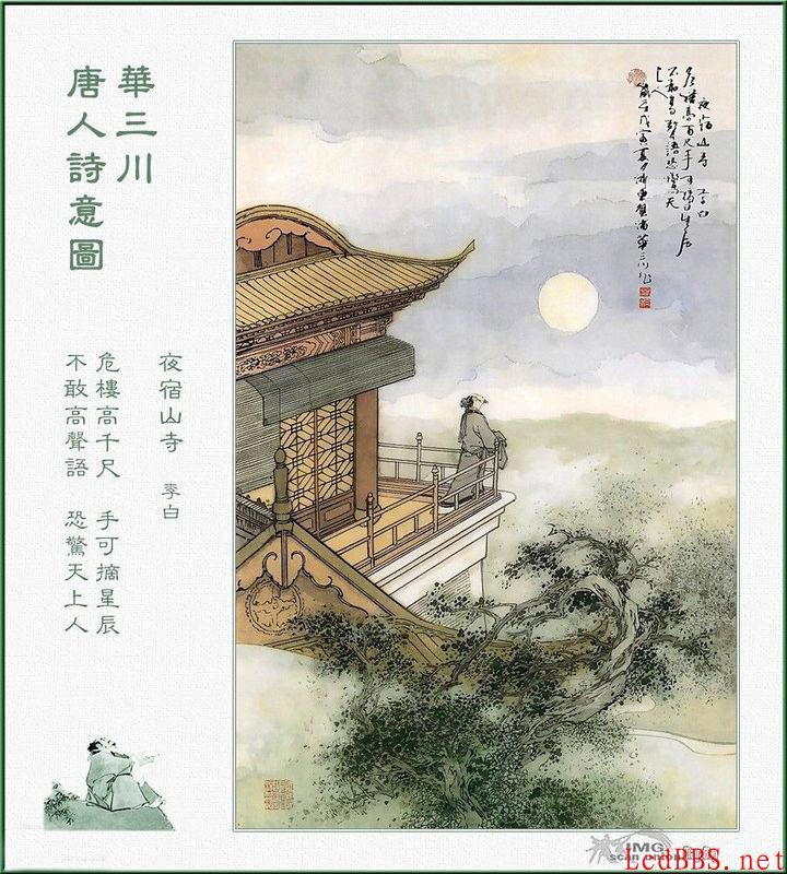 华三川.唐人诗意图.19.jpg