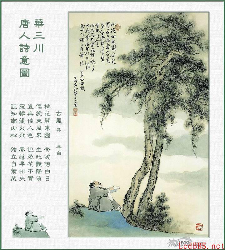 华三川.唐人诗意图.17.jpg