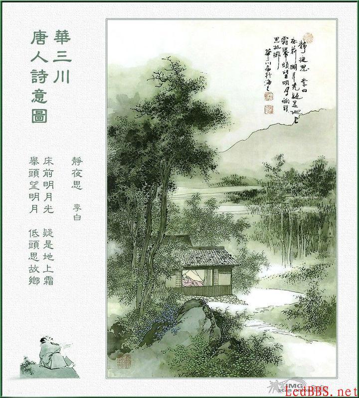 华三川.唐人诗意图.18.jpg