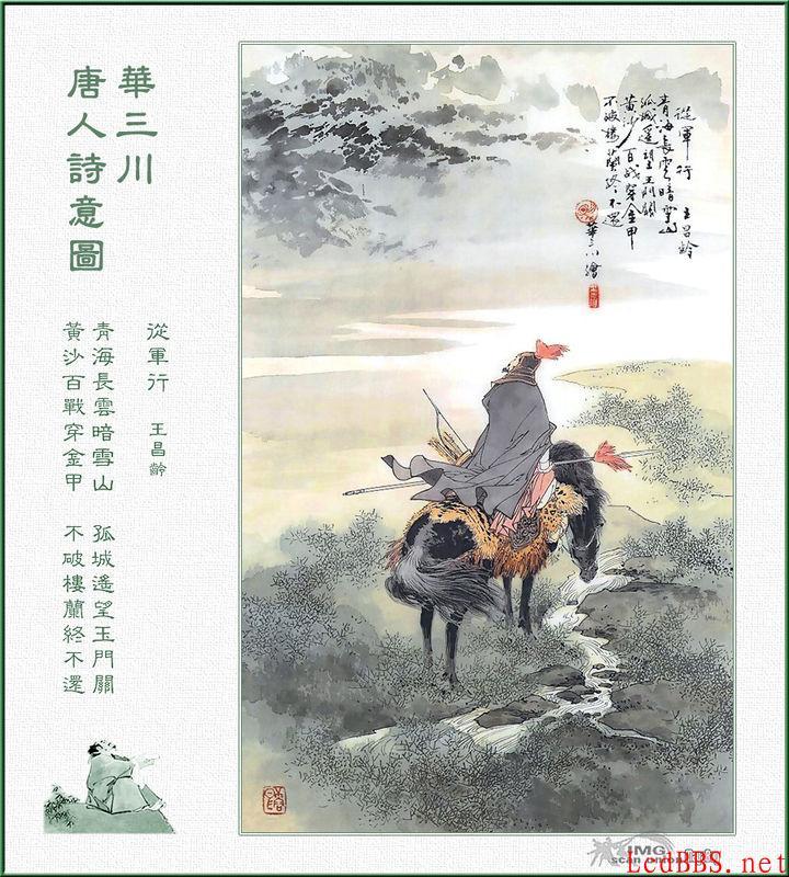 华三川.唐人诗意图.35.jpg