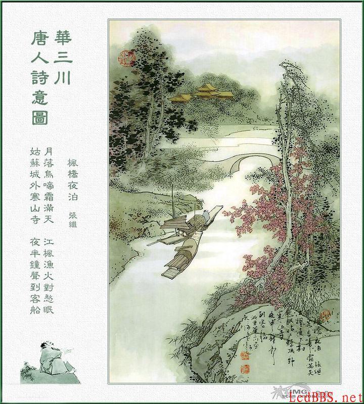 华三川.唐人诗意图.44.jpg