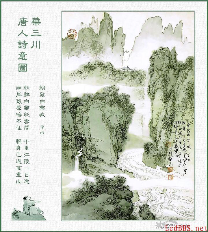 华三川.唐人诗意图.21.jpg