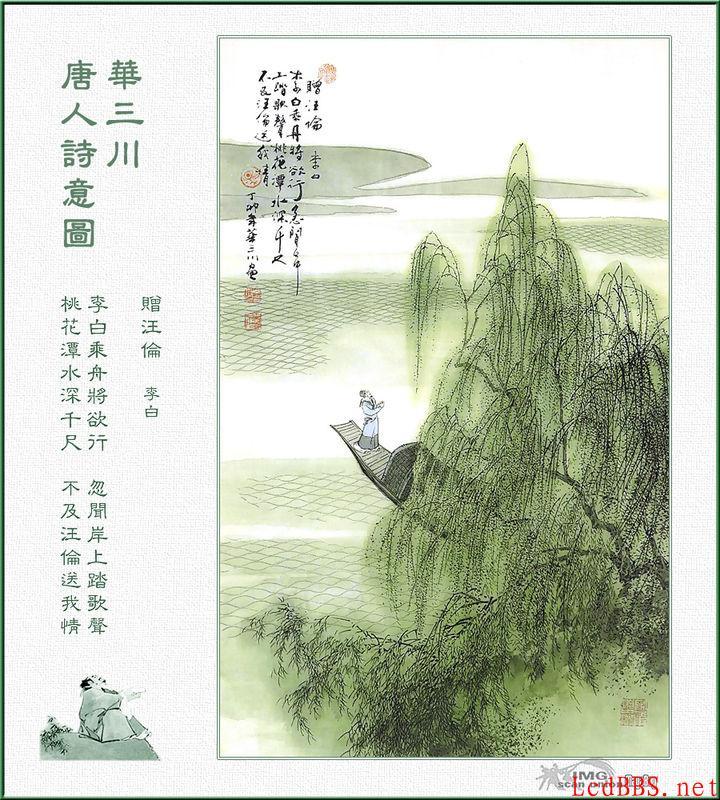 华三川.唐人诗意图.22.jpg