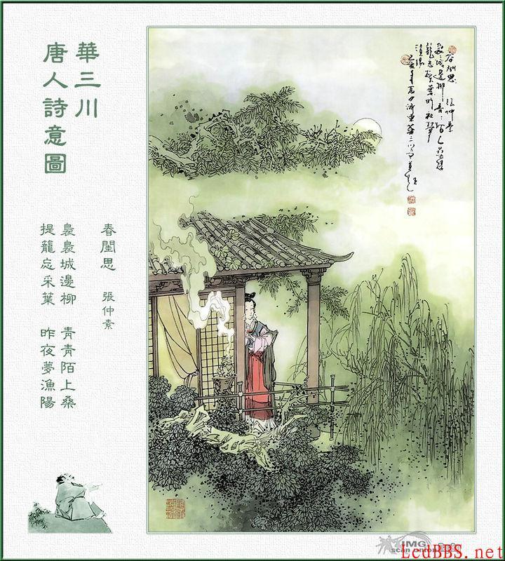 华三川.唐人诗意图.42.jpg