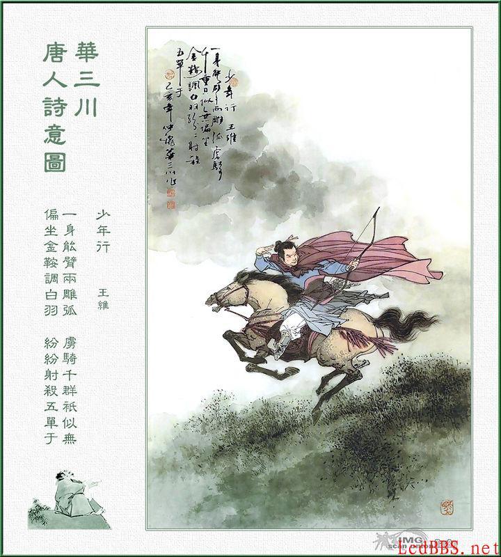 华三川.唐人诗意图.37.jpg