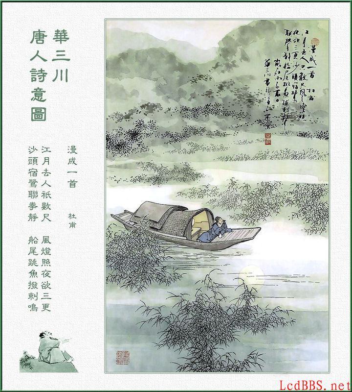 华三川.唐人诗意图.13.jpg