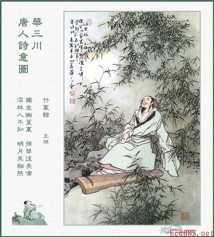 华三川.唐人诗意图.39.jpg