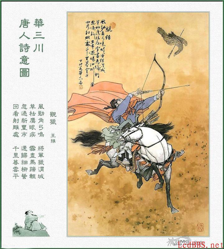 华三川.唐人诗意图.40.jpg