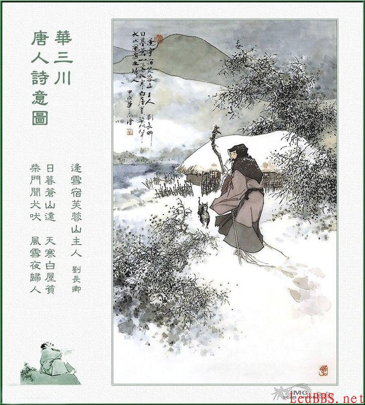 华三川.唐人诗意图.27.jpg