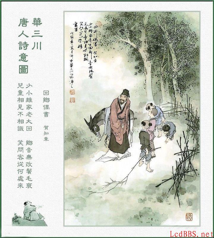 华三川.唐人诗意图.15.jpg