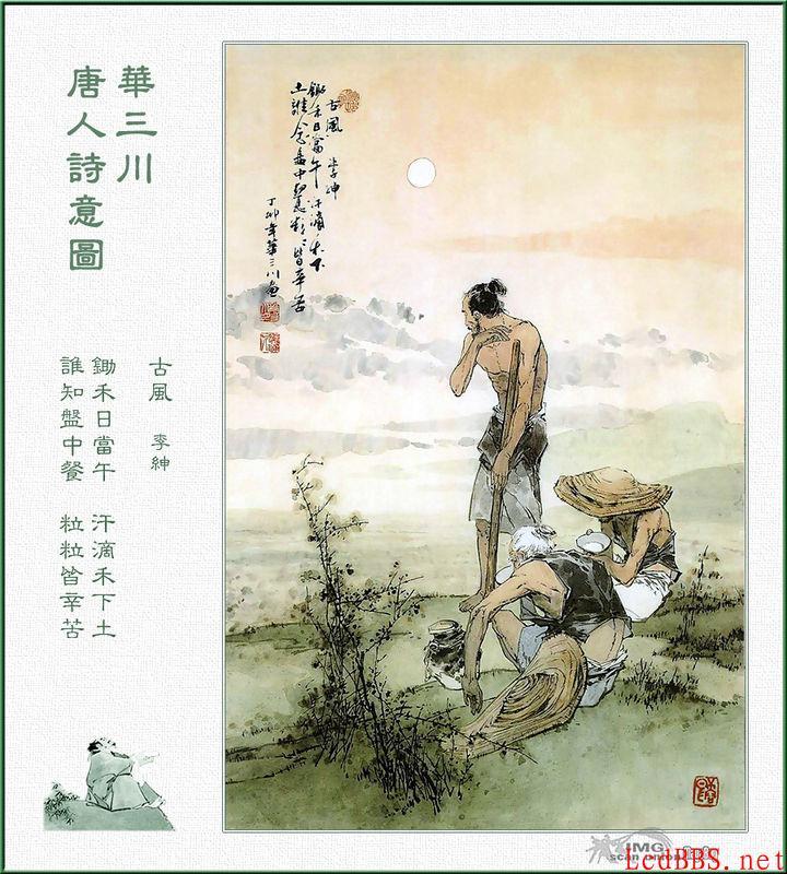 华三川.唐人诗意图.24.jpg
