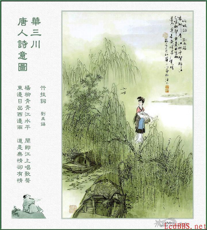 华三川.唐人诗意图.03.jpg