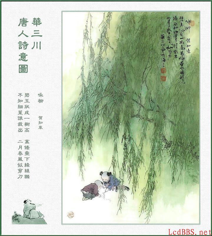 华三川.唐人诗意图.02.jpg